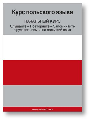 cover image of Polish Course (From Russian)