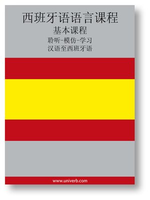 cover image of Spanish Course (from Chinese)