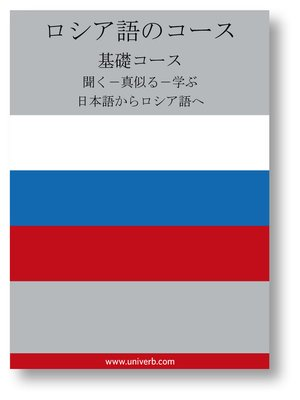 cover image of Russian Course (from Japanese)
