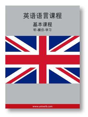 cover image of English Course (from Chinese)