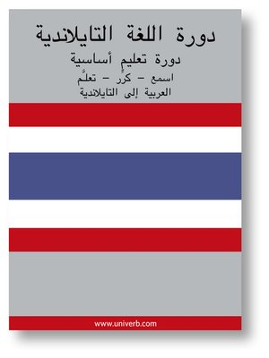 cover image of Thai Course (from Arabic)