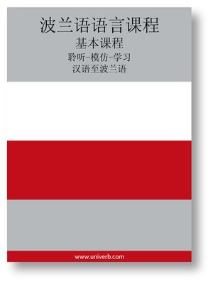 cover image of Polish Course (from Chinese)