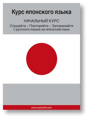 cover image of Japanese Course (From Russian)