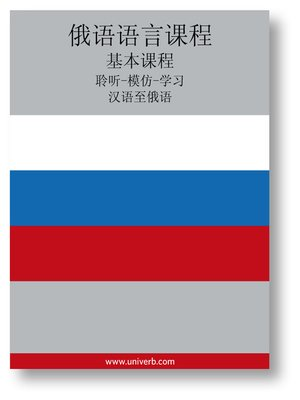 cover image of Russian Course (from Chinese)