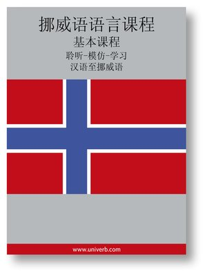 cover image of Norwegian Course (from Chinese)