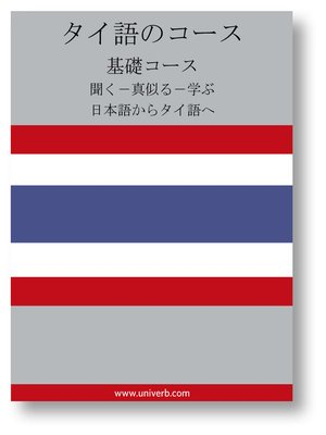 cover image of Thai Course (from Japanese)