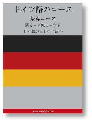cover image of German Course (from Japanese)