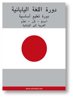 cover image of Japanese Course (from Arabic)