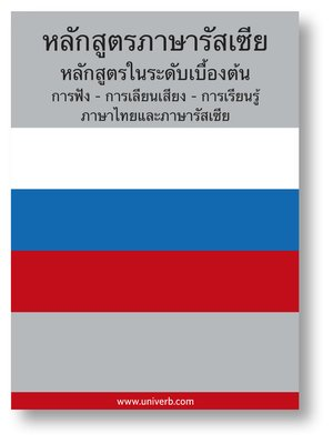 cover image of Russian Course (from Thai)