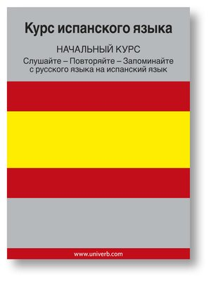 cover image of Spanish Course (From Russian)