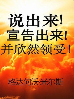 cover image of 说出来! 宣告出来! 并欣然领受!