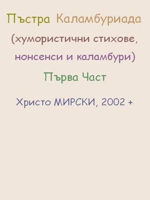 cover image of Пъстра Каламбуриада (хумористични стихове, нонсенси и каламбури), Първа Част