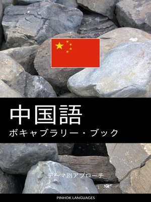 cover image of 中国語のボキャブラリー・ブック