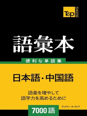 cover image of 中国語の語彙本7000語