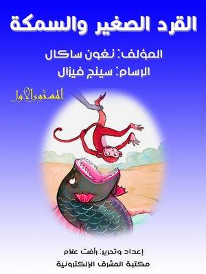 cover image of القرد الصغير والسمكة