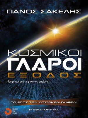 cover image of Κοσμικοί Γλάροι