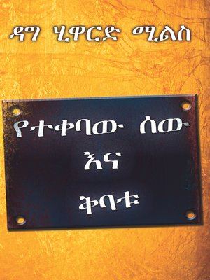 cover image of የተቀባው ሰው እና ቅባቱ