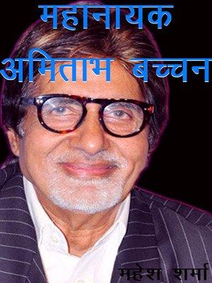 cover image of महानायक अमिताभ बच्चन (Mahanayak Amitabh Bachchan)