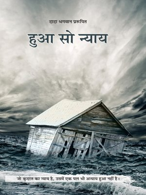 cover image of Whatever Has Happened Is Justice (In Hindi)