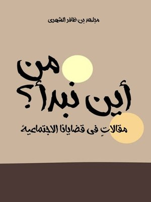cover image of من أين نبدأ ؟