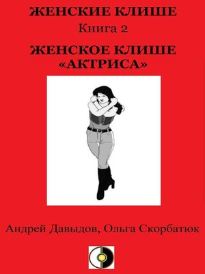cover image of Женское Клише «Актриса»