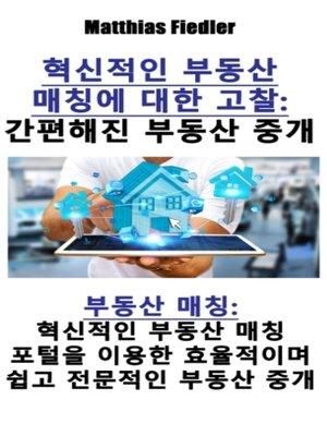 cover image of 혁신적인 부동산 매칭에 대한 고찰