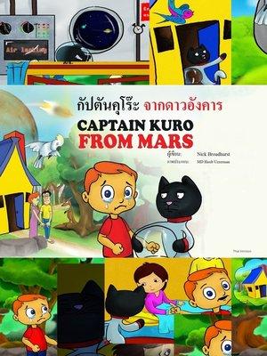 cover image of กัปตันคุโร๊ะ จากดาวอังคาร
