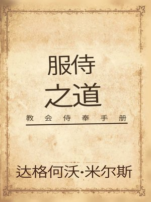cover image of 服侍之道教会侍奉手册