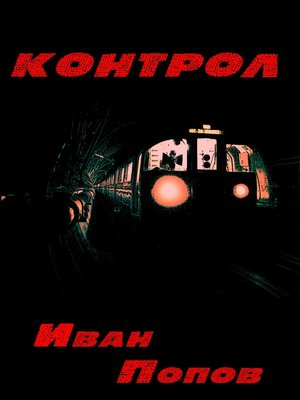 cover image of Контрол