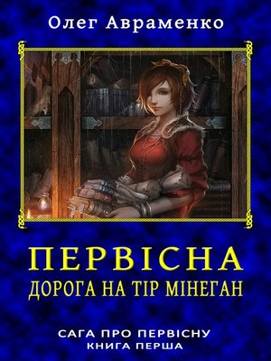 cover image of Первісна. Дорога на Тір Мінеган