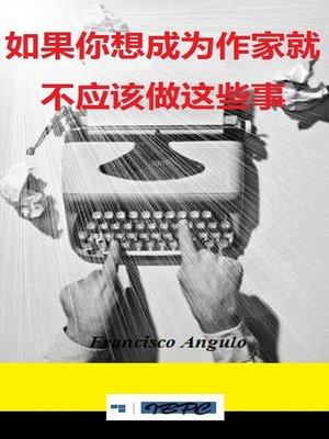 cover image of 如果你想成为作家就不应该做这些事
