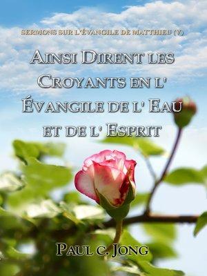 cover image of Sermons Sur L'évangile De Matthieu (Ⅴ)--Ainsi Dirent Les Croyants En L' Évangile De L' Eau Et De L' Esprit