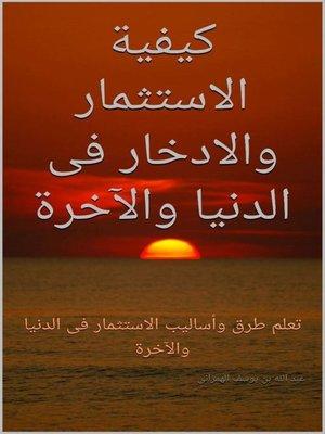 cover image of كيفية الاستثمار والادخار فى الدنيا والآخرة