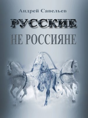 cover image of Русские не россияне