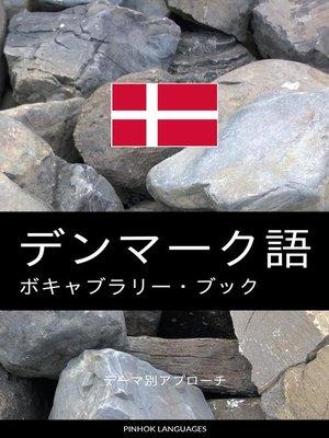 cover image of デンマーク語のボキャブラリー・ブック