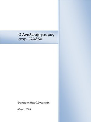 cover image of Ο Αναλφαβητισμός στην Ελλάδα