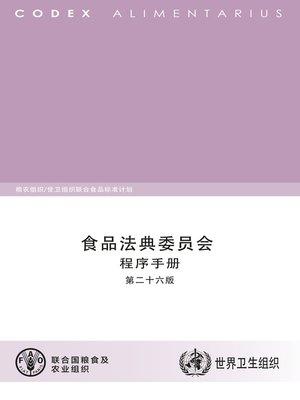 cover image of 食品法典委员会 程序手册 第二十六版
