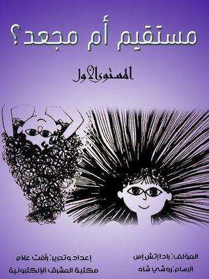 cover image of مستقيم أم مجعد