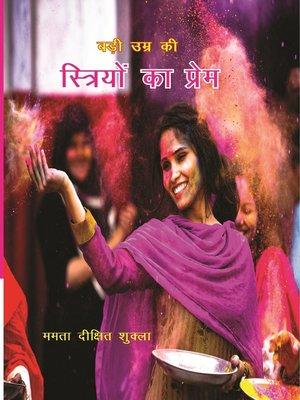 cover image of बड़ी उम्र की स्त्रियों का प्रेम