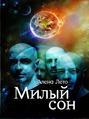 cover image of Милый сон