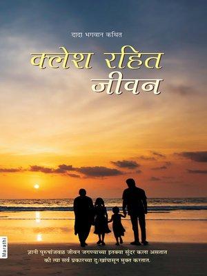 cover image of क्लेश रहित जीवन
