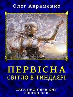 cover image of Первісна. Світло в Тиндаярі