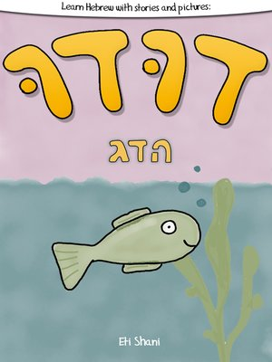 cover image of Learn Hebrew With Stories and Pictures
