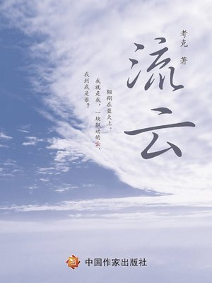 cover image of 流云