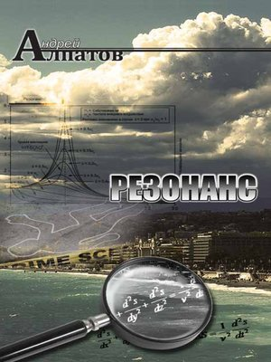 cover image of Resonance