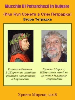 cover image of Mucchio Di Petrarchezzi In Bulgaro (Или Куп Сонети В Стил Петрарка) — Втора Тетрадка