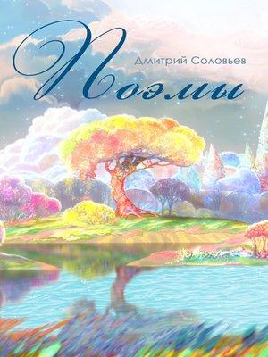 cover image of Поэмы