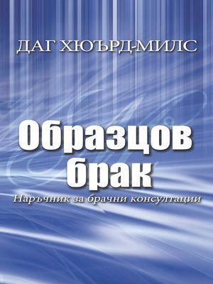cover image of Образцов брак