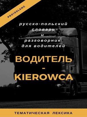 cover image of Водитель
