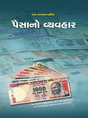 cover image of Science of Money (Full Version) (In Gujarati)